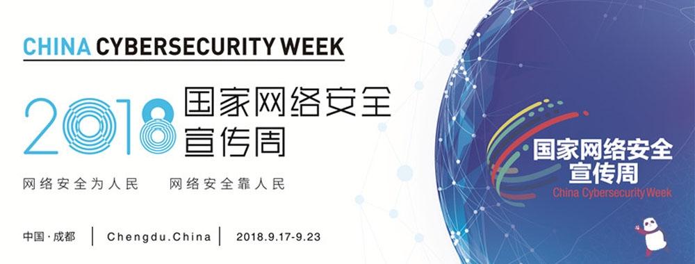 我的2018年国家网络安全周